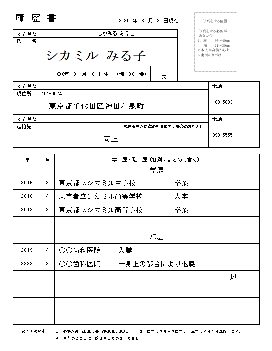 シカミル履歴書_表